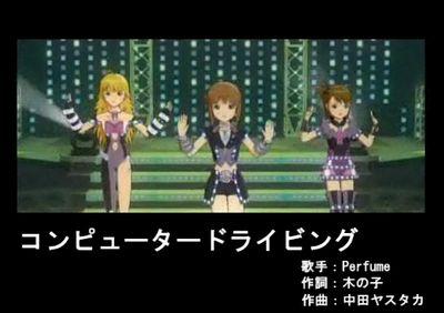 アイドルマスター「コンピュータードライビング」Perfume(00:28)